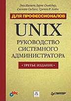 UNIX: руководство системного администратора. Для профессионалов
