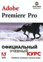 Adobe Premiere Pro. Официальный учебный курс + DVD