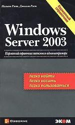 Windows Server 2003. Карманный справочник