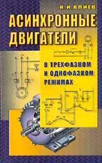 Асинхронные двигатели в трехфазном и однофазном режимах