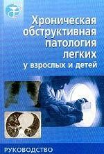 Хроническая обструктивная патология легких у взрослых и детей