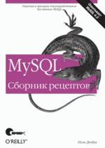 MySQL. Сборник рецептов