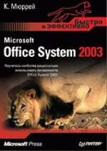 Microsoft Office System 2003. Быстро и эффективно