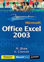 Эффективная работа: Microsoft Office Excel 2003