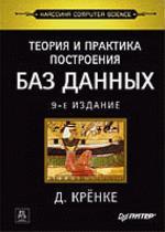 Теория и практика построения баз данных, 9-е издание