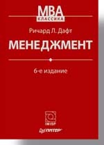 Менеджмент. 6-е изд