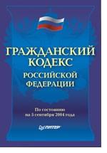 Гражданский кодекс РФ (по состоянию на 5.09.04)