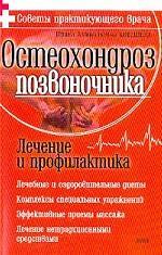 Остеохондроз позвоночника. Лечение и профилактика