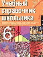 Учебный справочник школьника. 6 класс