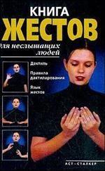 Книга жестов для неслышащих людей