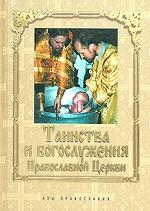 Таинства и богослужения Православной Церкви