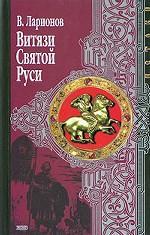 Витязи Святой Руси
