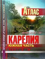 "Атлас ""Карелия. Южная часть"". Масштаб 1:100 000"