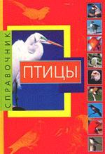 Справочник. Птицы