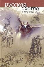 Русская охота. Х-ХVII века