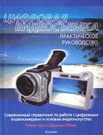 Цифровая видеосъемка. Практическое руководство