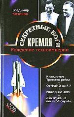Секретные боги Кремля. Рождение техноимперии