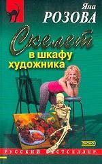 Скелет в шкафу художника