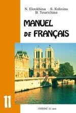 Французский язык. Учебник для 11 класса школ с угубленным изучением французского языка