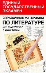 Справочные материалы по литературе для подготовки к эезаменам