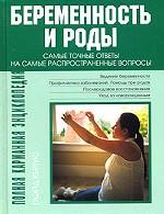 Полная карманная энциклопедия. Беременность и роды