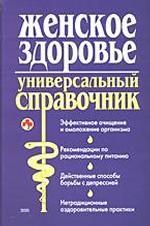Женское здоровье. Универсальный справочник