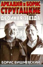 Аркадий и Борис Стругацкие. Двойная звезда