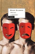 Россия в откате. Пьесы, публицистика