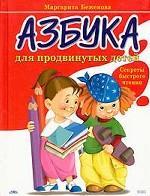 Азбука для продвинутых детей. Секреты быстрого чтения