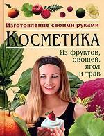 Косметика из фруктов, овощей, ягод и трав. Изготовление своими руками