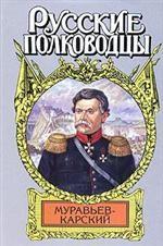 Муравьев-Карский. Судьба генерала