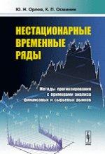 Нестационарные временные ряды: Методы прогнозирования с примерами анализа финансовых и сырьевых рынков