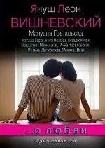 О любви / Вишневский Я. и др