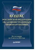 Кодекс об административных правонарушениях РФ по состоянию на 01.09.2004