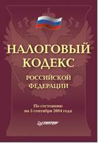 Налоговый кодекс Российской Федерации. На 05.09.04