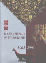 Russian Museum of Ethnography 1902-2002: Альбом на английском языке