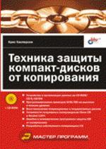 Техника защиты компакт-дисков от копирования (+ CD)