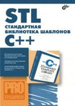 STL - стандартная библиотека шаблонов C++