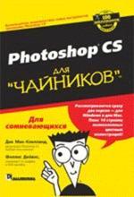 """Photoshop CS для """"чайников"""""""