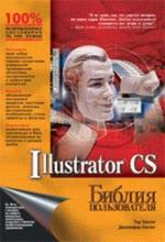 Illustrator CS. Библия пользователя