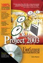 Microsoft Office Project 2003. Библия пользователя