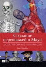 Создание персонажей в Maya. Моделирование и анимация