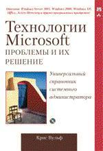 Технологии Microsoft: проблемы и их решение. Универсальный справочник системного администратора