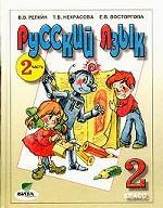 Русский язык. Учебник для 2 класса четырехлетней начальной школы. Часть 2 (Система Д. Б. Эльконина - В. В. Давыдова)