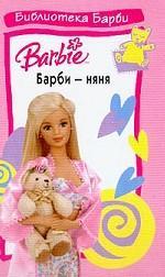 Барби-няня