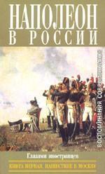 Наполеон в России в воспоминаниях иностранцев. В 2 книгах