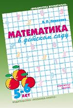 скачать новикова математика в детском саду 4-5 лет конспекты занятий