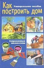 Как построить дом. Строительство дома своими руками