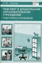 Педагогический совет в ДОУ. подготовка и проведение