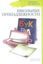 Школьные принадлежности: Книжка-раскраска для дошкольников